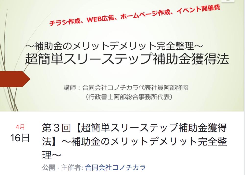 4/16平成29年補正持続化補助金セミナー開催! 行政書士阿部総合事務所