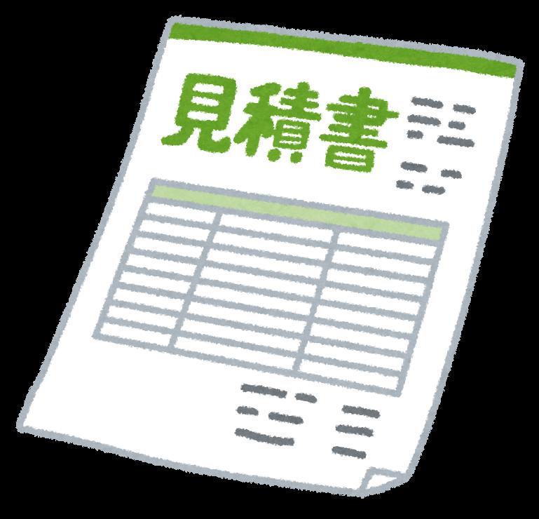 【見積書は要添付】採択される「ものづくり補助金」申請書の作り方|行政書士阿部総合事務所