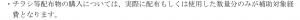 【H29補正小規模事業者持続化補助金公募要領の読み方7】チラシポスティング費用の注意点|行政書士阿部総合事務所