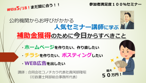 4/16平成29年補正小規模事業者持続化補助金対策セミナー開催!