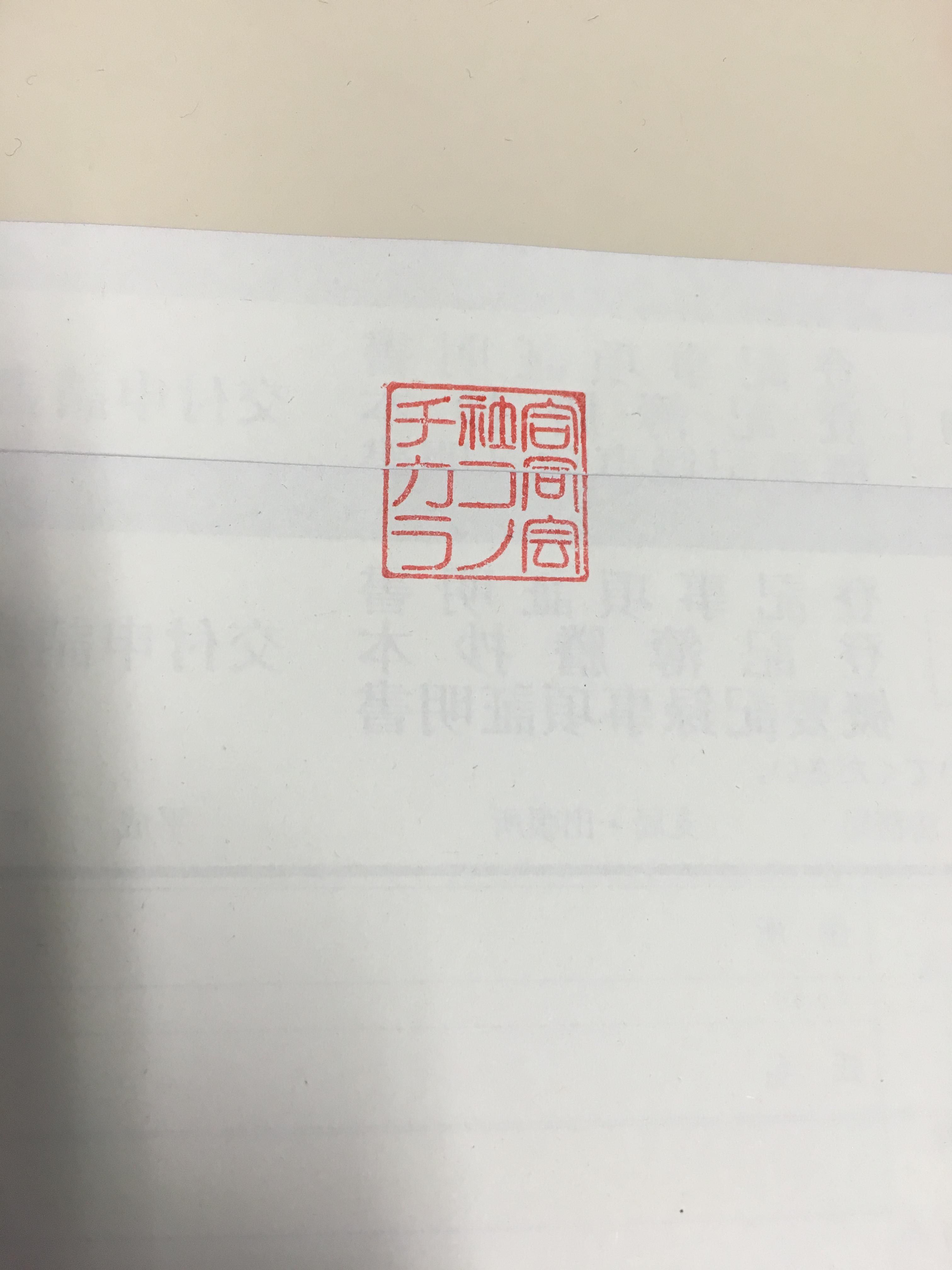 総務のお仕事|印章管理|割印に使う印鑑は?|行政書士阿部総合事務所
