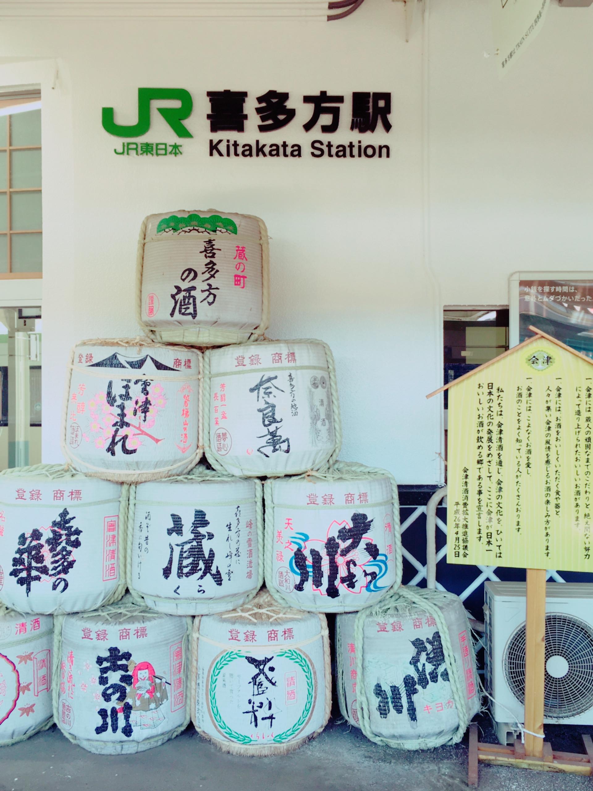 会津喜多方商工会議所主催の補助金セミナーに講師登壇してきました|行政書士阿部総合事務所