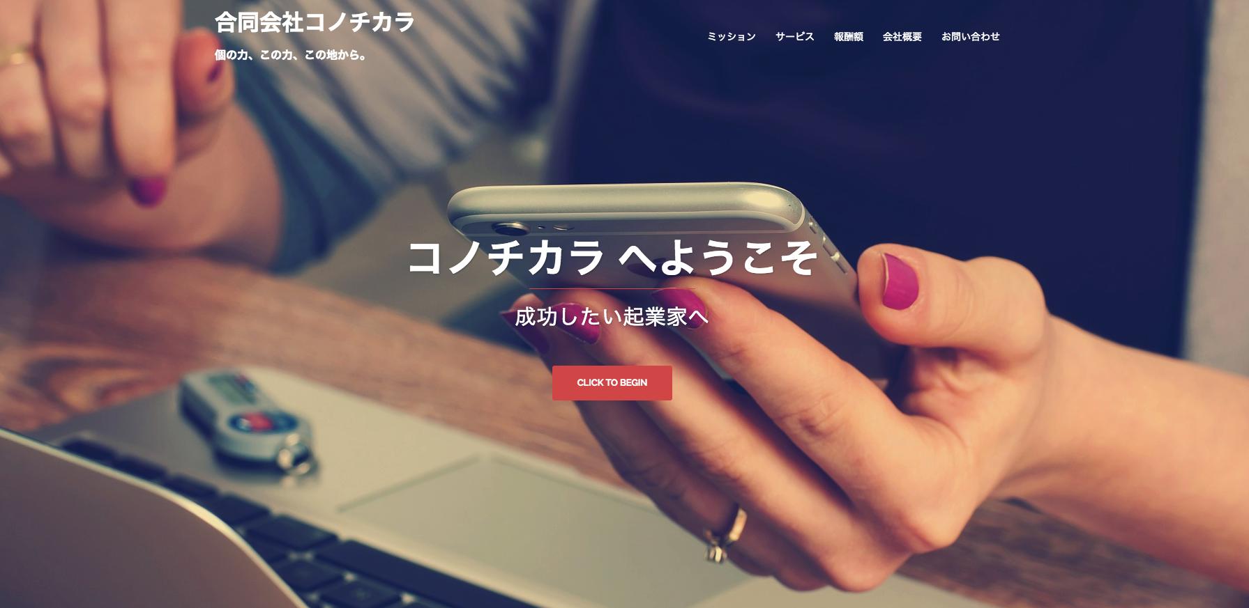 合同会社コノチカラのWEBサイトを大幅にリニューアル|行政書士阿部総合事務所