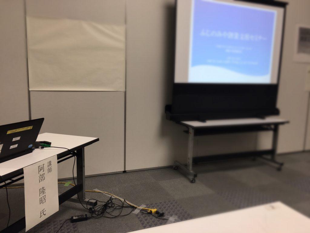 創業支援セミナー第一日目|行政書士阿部総合事務所