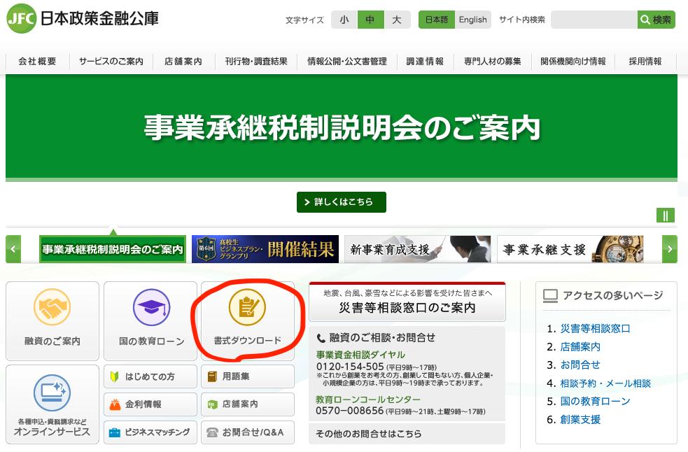 日本政策金融公庫の創業融資申請準備はまずはここから|行政書士阿部総合事務所