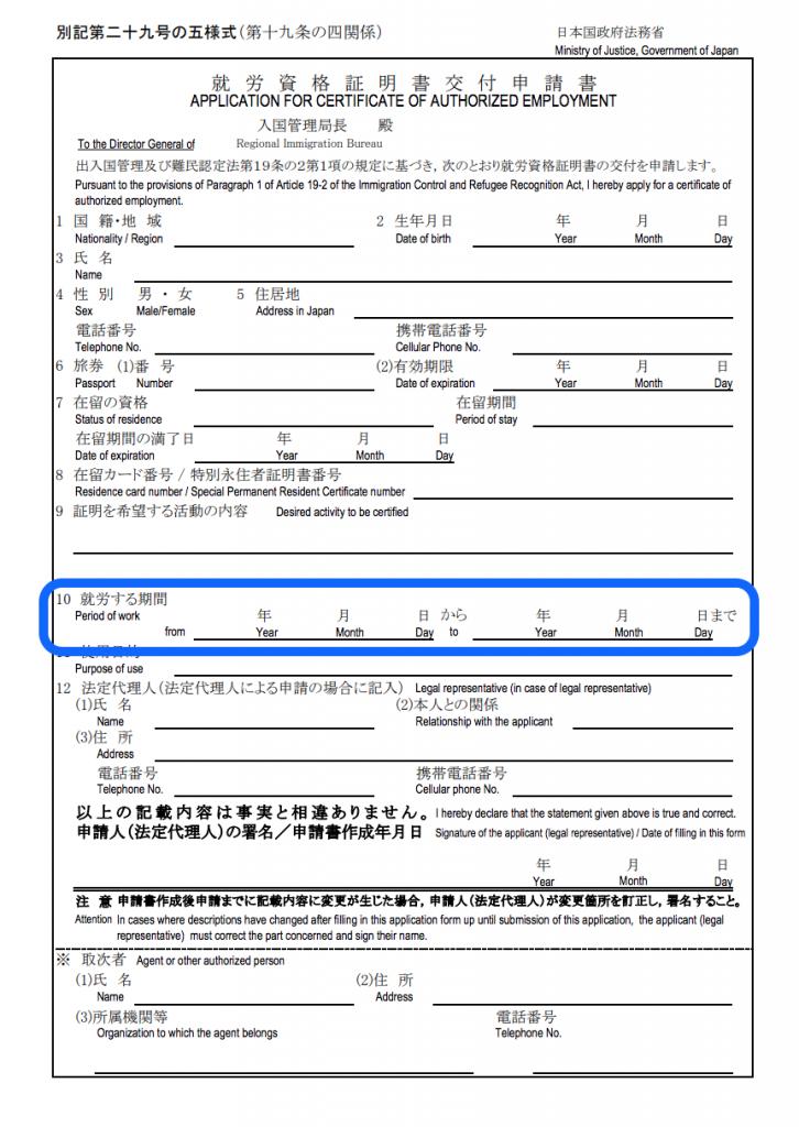 「就労資格証明書」の「就労する期間」の書き方 行政書士阿部総合事務所