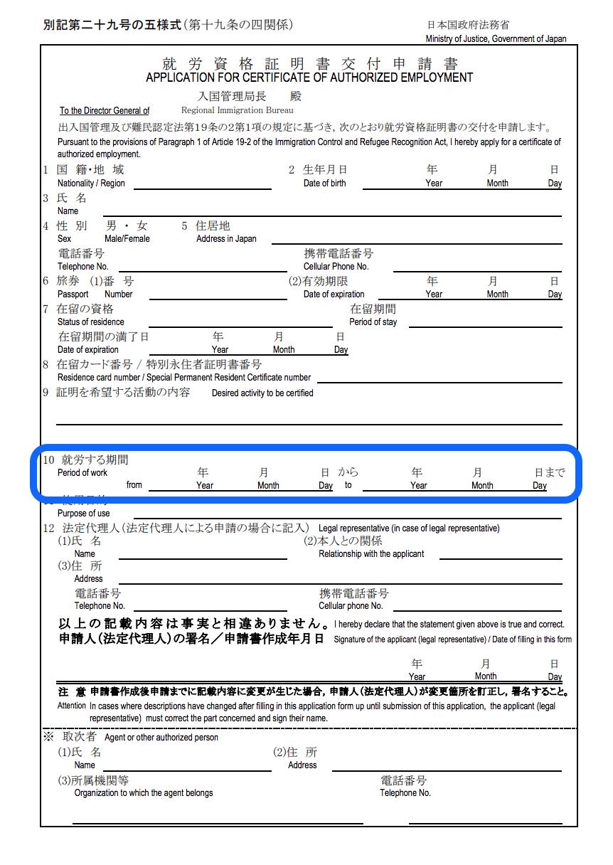 「就労資格証明書」の「就労する期間」の書き方|行政書士阿部総合事務所