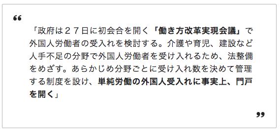 外国人労働者単純労働解禁?!の記事から3年|行政書士阿部総合事務所
