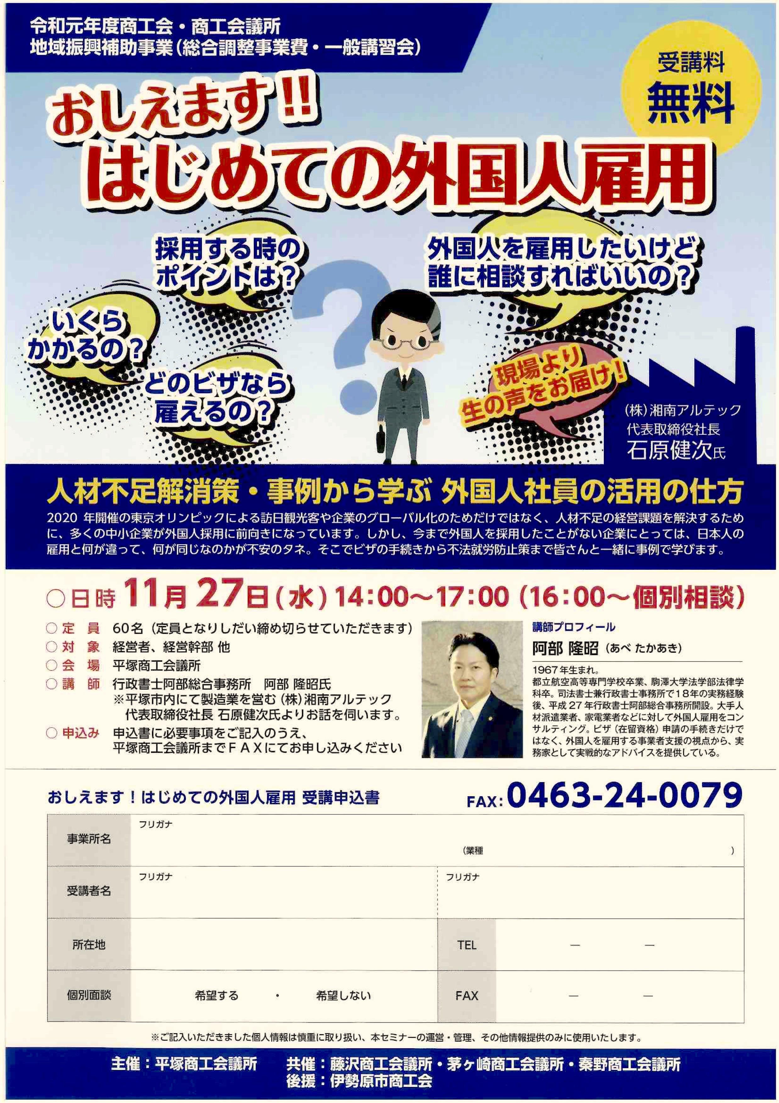 「おしえます!はじめての外国人雇用セミナー」に登壇してきました!|行政書士阿部総合事務所