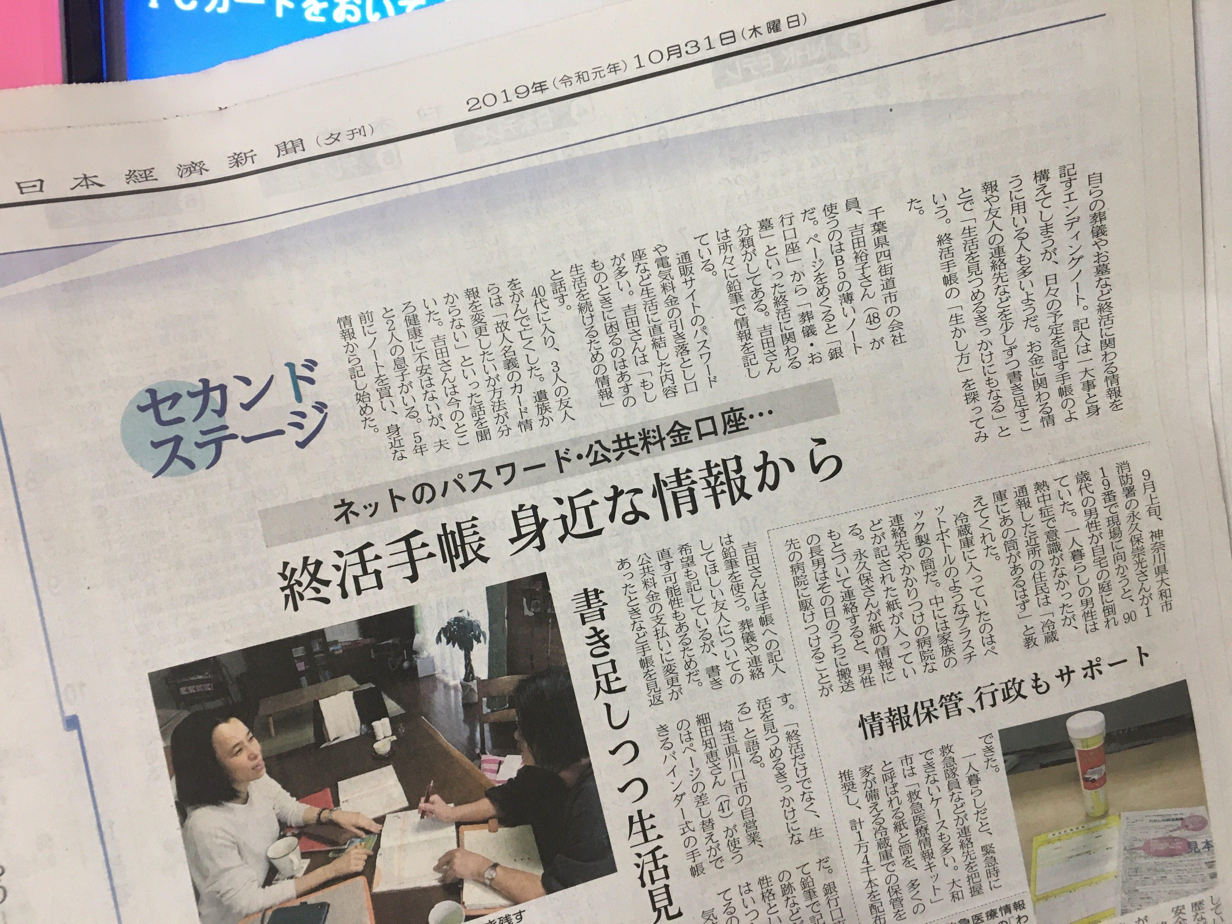行政書士阿部隆昭が著作・企画・監修したエンディングノートのインタビュー記事が日経新聞に掲載されました!|行政書士阿部総合事務所