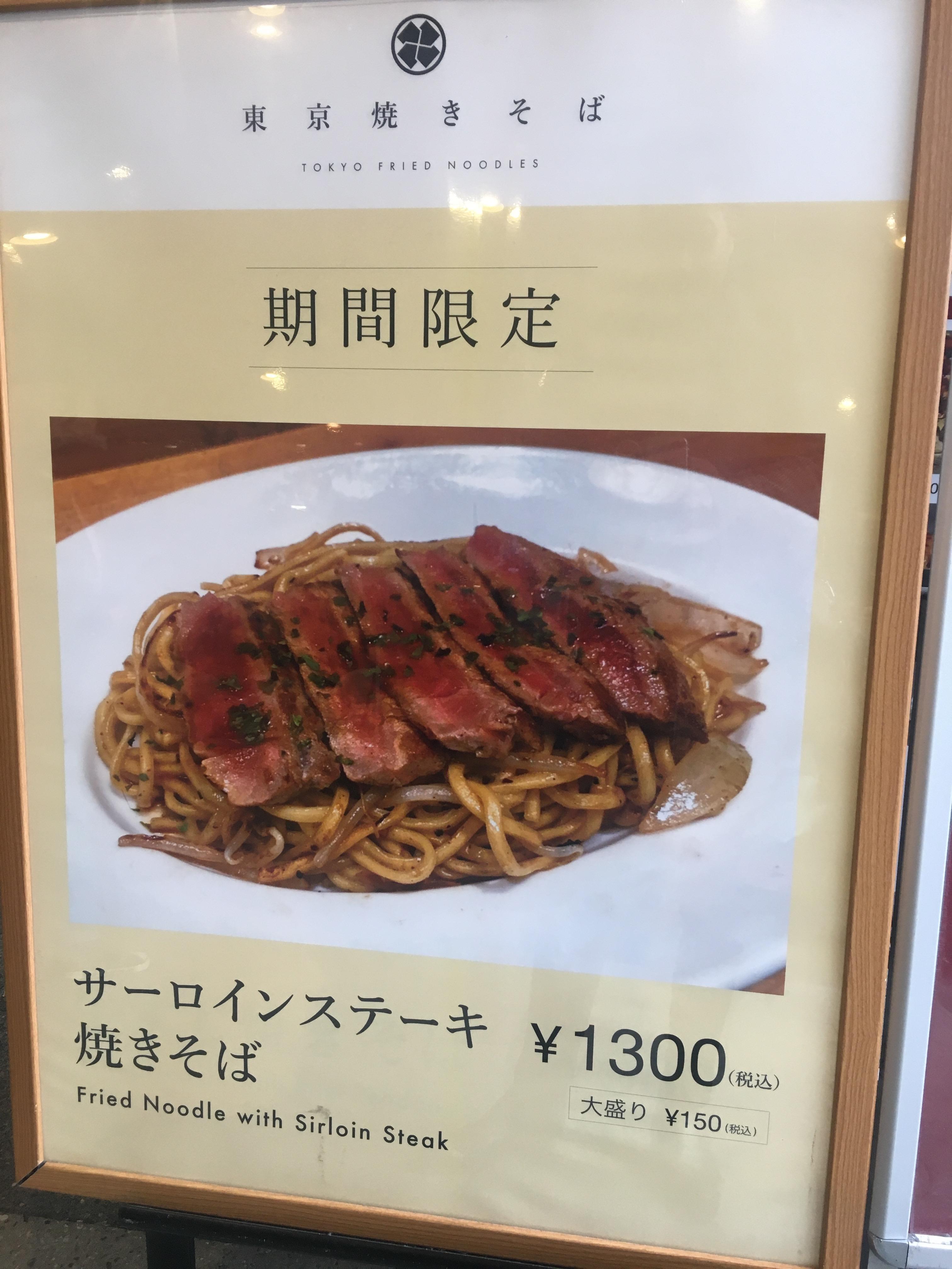「サーロインステーキ焼きそば」|行政書士阿部総合事務所