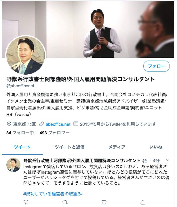 行政書士阿部総合事務所ツイッターで「成功経営者の取組み」を発信します|行政書士阿部総合事務所