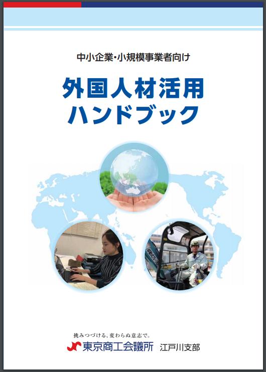 東商江戸川支部の「外国人材活用ハンドブック」が分かりやすい!|行政書士阿部総合事務所