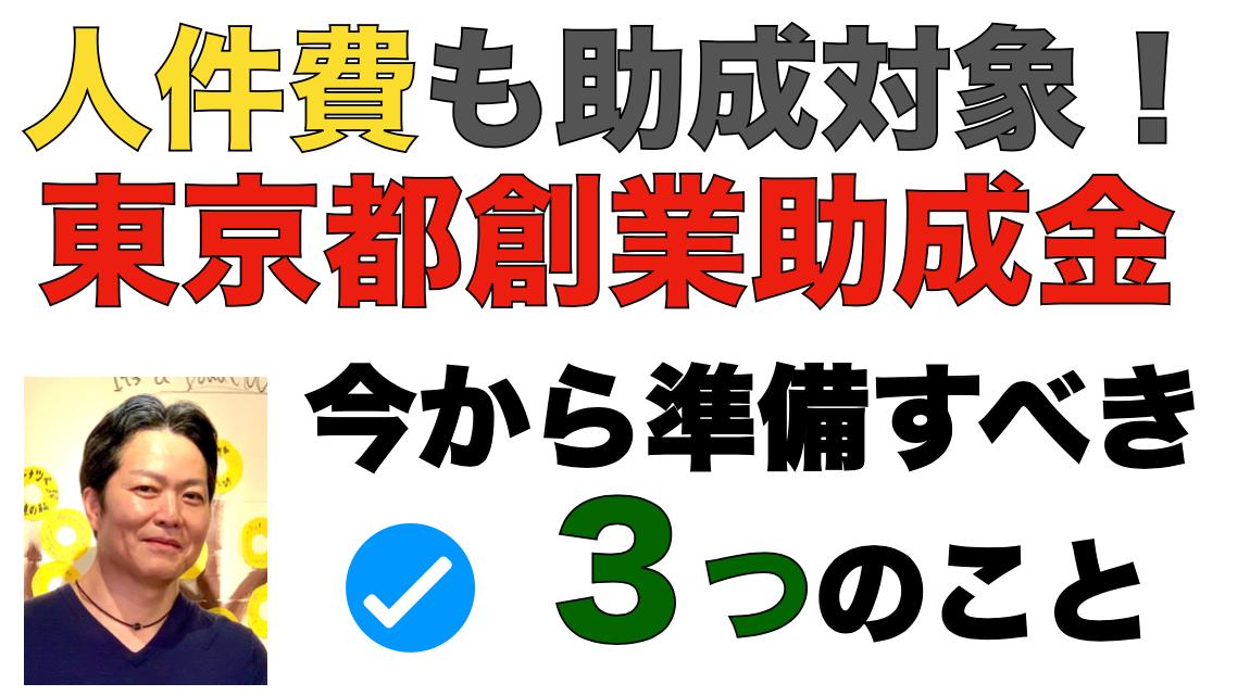 人件費も助成対象!東京都創業助成令和2年度第2回10月公募申請で今から準備すべきこと3選|行政書士阿部総合事務所