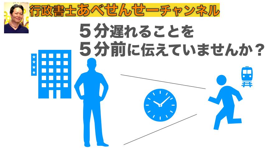 【信頼される経営者になるためにコレは止めたい1】「到着が5分遅れることを5分前に伝える」|行政書士阿部総合事務所