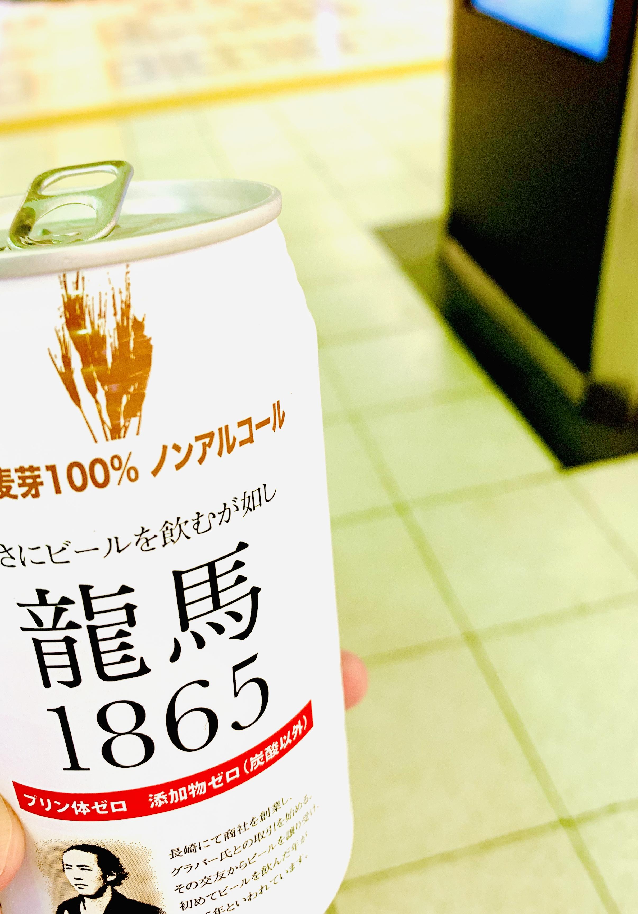 龍馬ノンアルコールビールとマーケティング|行政書士阿部総合事務所