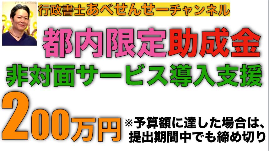 東京都中小公社の「非対面型サービス導入支援事業」は上限200万円、遡及適用あり|行政書士阿部総合事務所