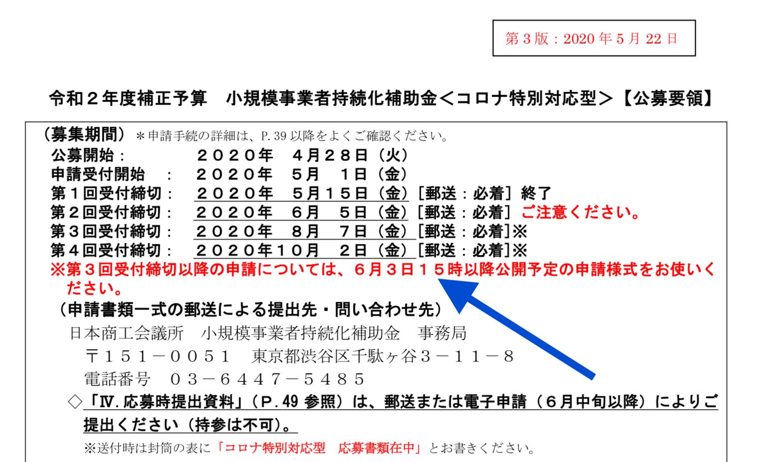 【超速報版】持続化補助金新公募要領公開前日!完全オンライン申請化?|行政書士阿部総合事務所