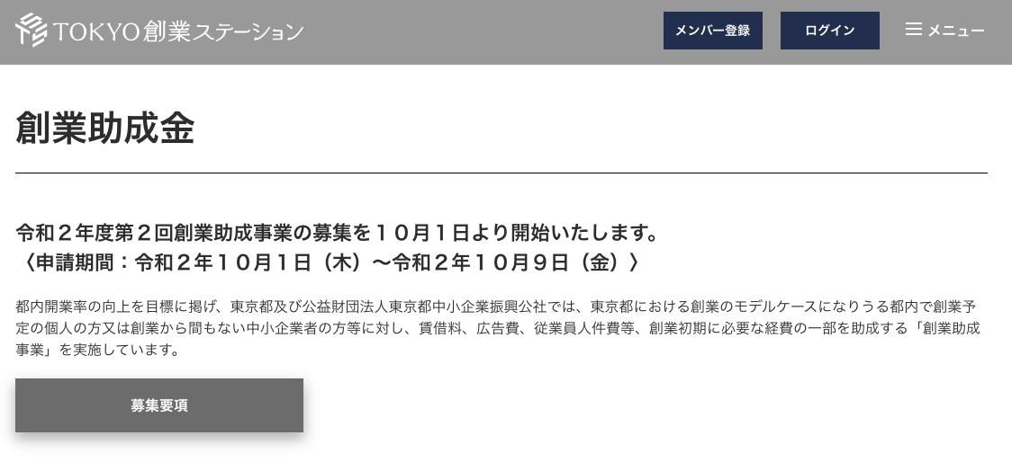 さあ!今から準備!「令和2年度第2回東京都創業助成制度」の申請期間が公開されています!|行政書士阿部総合事務所