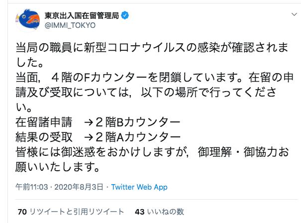 東京入管職員のコロナ感染報道の違い|行政書士阿部総合事務所