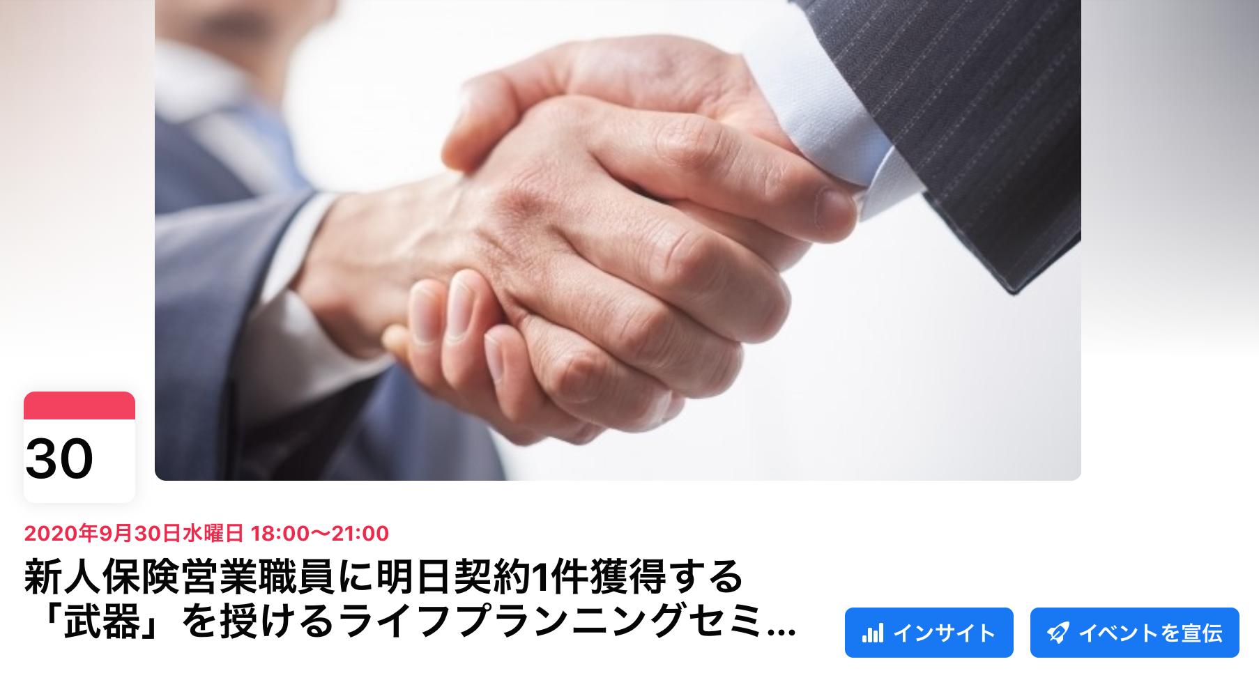 新人保険営業職員向けのライフプランニングセミナーを開催します|行政書士阿部総合事務所