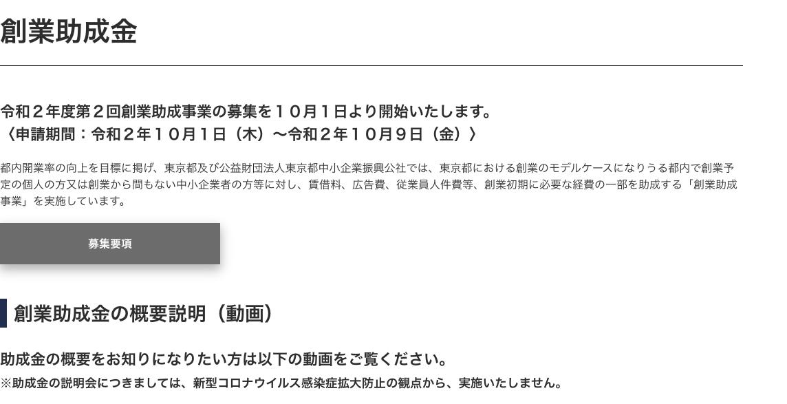 東京都創業助成金を申請書作成サポートをした事業者が採択されました!|行政書士阿部総合事務所