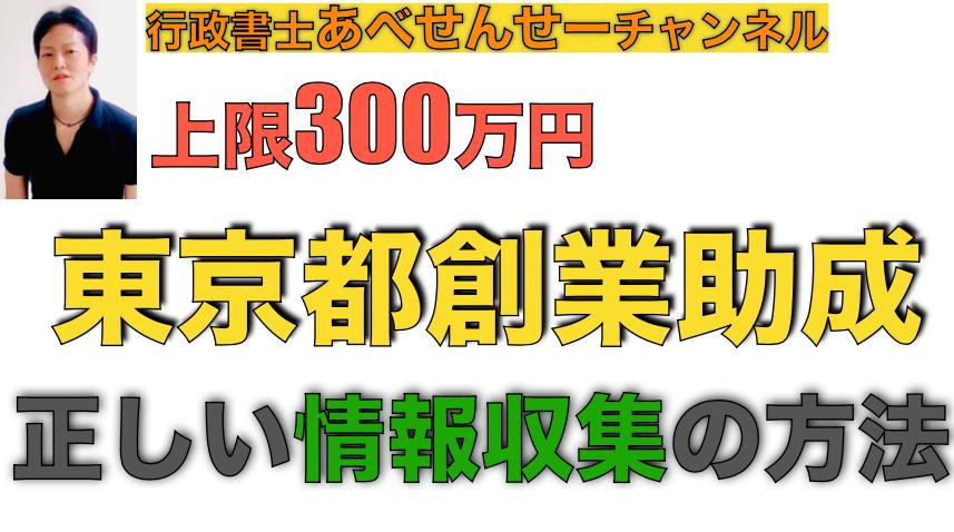 【動画で解説】東京都創業助成金の正しい情報収集の方法|行政書士阿部総合事務所