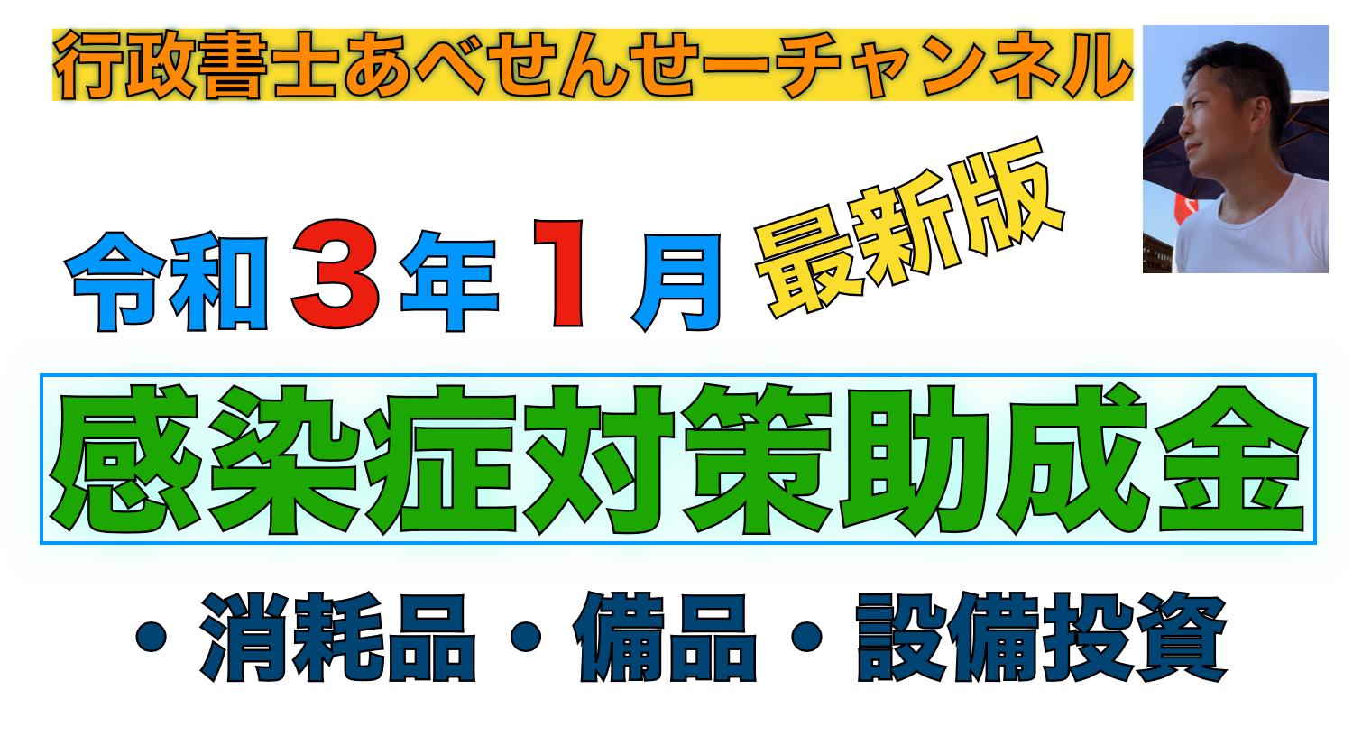 備品購入、設備資金対策に、令和3年1月スタート!東京都中小公社の「感染症対策助成事業」|行政書士阿部総合事務所