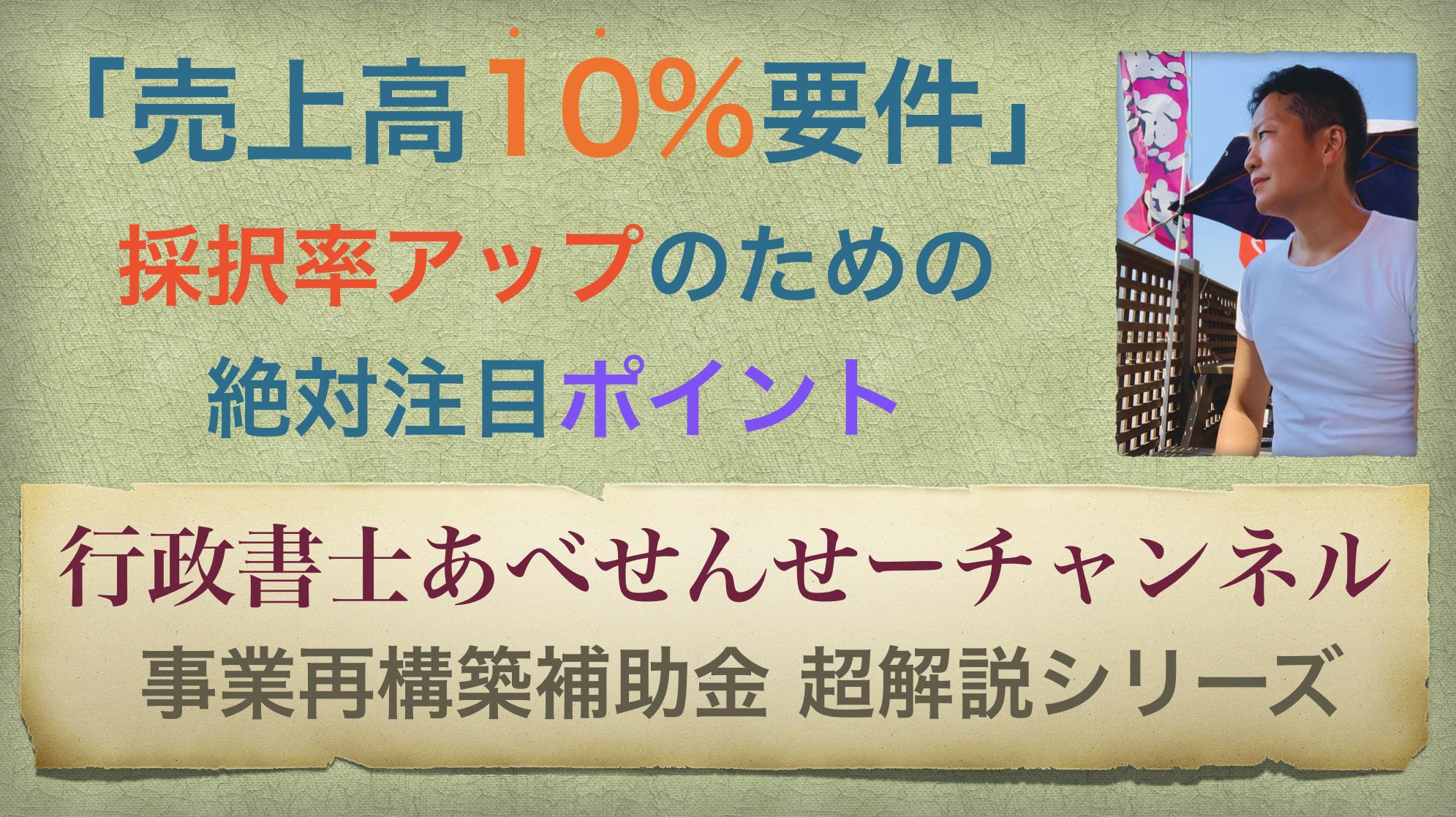 【事業再構築補助金】事業再構築計画で定める「売上高10%要件」で採択率をアップさせるポイント解説|行政書士阿部総合事務所