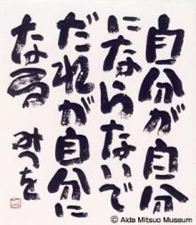 トイレの掃除をしました。と川嶋哲郎さんと相田みつをさんと。|行政書士阿部総合事務所