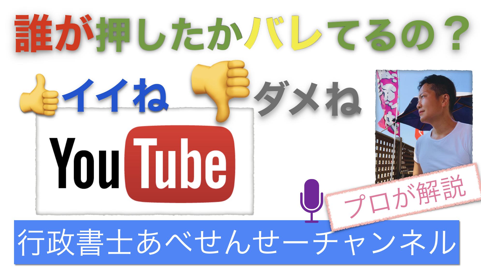 YouTubeのイイねボタン、バッドボタン、誰が押したのかバレてる?!|行政書士阿部総合事務所