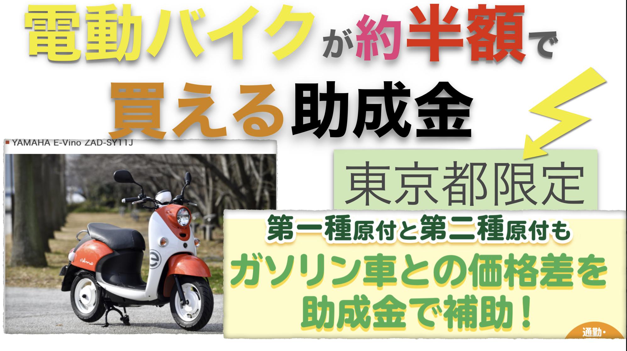 【東京都限定】電動バイクがガソリン車並みで購入サポートしてくれる助成金情報|行政書士阿部総合事務所